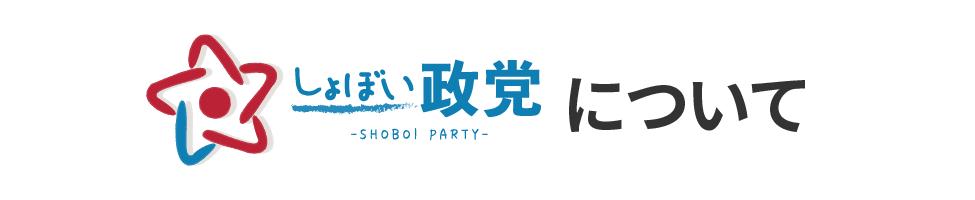しょぼい政党について